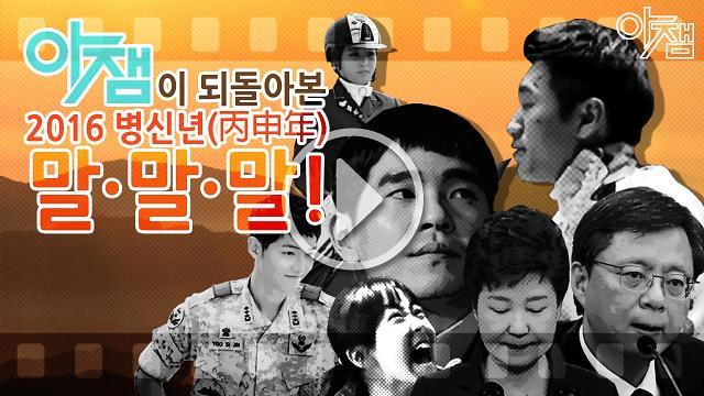 [아잼 이슈] 아잼이 되돌아본 2016 병신년(丙申年) 말·말·말!