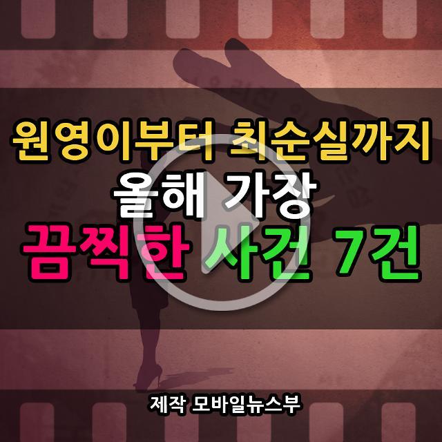 [아잼 이슈]원영이부터 최순실까지 올해 가장 끔찍한 사건 7건