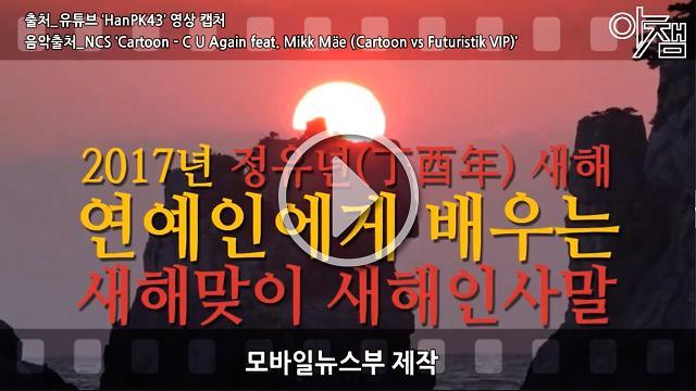 [아잼 이슈] 2017년 정유년(丁酉年) 새해 연예인에게 배우는 새해맞이 새해인사말