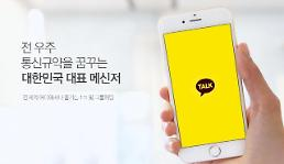 S. Koreas top smart messenger service goes dark on New Years Eve