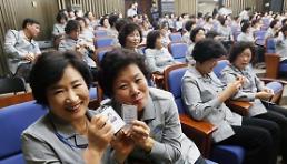.韩国国会清洁工的新年礼物:国会出入门禁卡  .