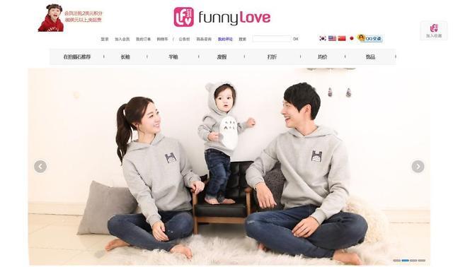 韩国亲子装品牌FunnyLove 安全的自主品牌赢得全球好口碑
