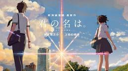 Japanese animation Your Name tops box office in S. Korea