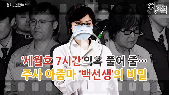 [아잼 이슈] 세월호 7시간의혹 풀어 줄…주사 아줌마 백선생의 비밀