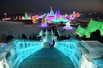 [영상중국] 눈과 얼음의 향연 하얼빈 국제빙등제 개막