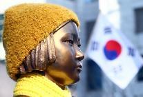 외신 '위안부 소녀상' 한일관계 집중 조명