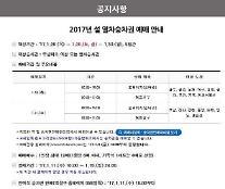"""2017 설 기차표 코레일 예매 시작…네티즌 """"대기자만 3만명"""" """"내려가는거 실패"""" [왁자지껄]"""