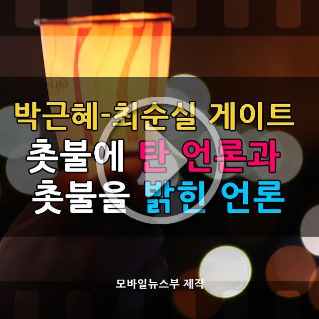 [아잼 이슈]박근혜-최순실 게이트 촛불에 탄 언론과 촛불을 밝힌 언론