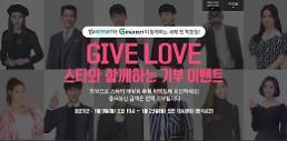 .金秀贤金宇彬等32位韩流明星参与捐助活动 捐出个人藏品.
