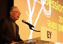 """이헌재 """"한국, 4차 산업혁명 대비 R&D 투자·M&A에 관심 가져야"""""""