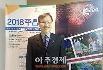 <산동성은 지금>[신년사] 김형준 한국관광공사 산동대표