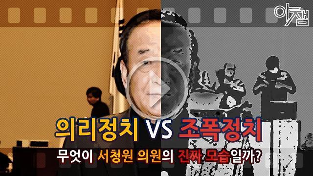[아잼 이슈] 의리정치 VS 조폭정치, 무엇이 서청원 의원의 진짜 모습일까?