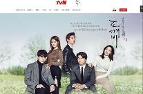 """도깨비 결방에 tvN""""스페셜 편에 결말 암시 없다,출연자 모두 건강 문제없어"""""""
