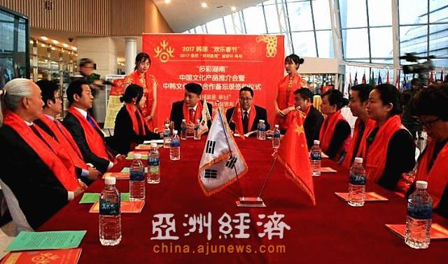 """""""多彩湖南""""走入韩国 文化产品推介及贸易MOU签约仪式在仁川举行"""