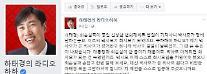 """태블릿PC 전문가(?) 변희재-최순실 향한 박사모 옹호에 하태경 """"곧 최사모 될 것"""""""