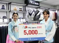 FRJ진, 적립 이벤트 '2017 FRJ Jeans가 쏜닭!' 실시