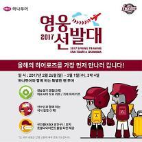 넥센 히어로즈, 오키나와 영웅선발대 참가자 모집