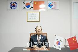 <산동성은 지금>[신년사] 김종유 웨이하이 한국인상회 회장