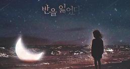 혼성듀오 공기남녀, '불어라 미풍아' OST '반을 잃었다' 공개
