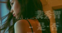 솔로 수지, 선공개곡 행복한 척 가사 티저 이미지 2장 추가 공개