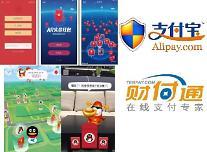 [차이나리포트] 'AR+전자결제'로 세뱃돈 주는 중국, 핀테크 강국으로