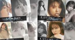 [아주스타 영상] 데뷔 D-3 가수 강시라