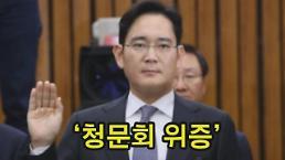 특검, 이재용 구속영장 청구...법원, 구속결정 내리나?