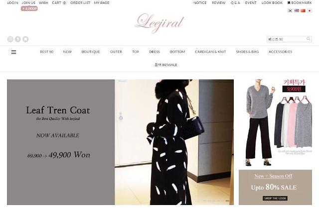 女装专营网店品牌Leejiral 以稀缺性商品掘金国际市
