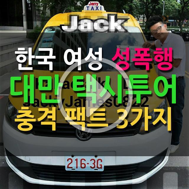 [아잼 이슈]한국 여성 성폭행 대만 택시투어, 충격 팩트 3가지