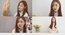 [아주스타 영상] 걸그룹 구구단 미미, 새해 첫 커버 프로젝트 시작