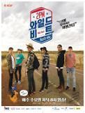 .《2PM Wide Beat》开播在即 成员澳洲生存记大公开.