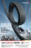 .Chinese tire company chosen as preferred bidder for Kumho Tire.