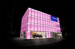 볼보자동차, 올해 전시장·서비스센터 확장 계획 발표