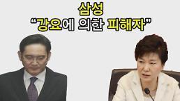 이재용 영장기각...삼성,sk,롯데 등 향후 특검 수사?