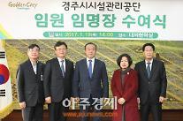 경주시 시설관리공단, 초대 이사장에 정강수 전 부시장 임명