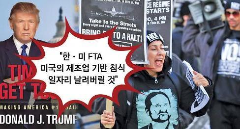 트럼프 시대 개막…FTA 재협상 파도 몰려온다