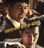더 킹 개봉 이틀째 박스오피스 1위