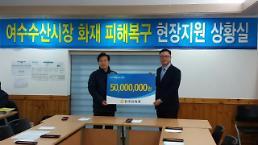 한국감정원, 여수 수산시장 화재 피해 돕기 나서