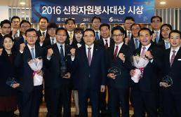 신한은행. 2016 자원봉사대상 시상식 개최