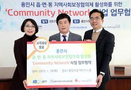 용인시 지역사회보장협의체-경기사회복지모금회, 1억원 지원 협약 체결