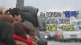 서울 '대설주의보', 눈 이번 주말에 또 언제 내리나?