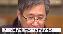 성창호 판사, 누군가했더니…故백남기 부검 영장-조원동 구속영장 기각 [후아유]
