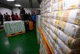 [아주동영상]한국은행, 설 명절 앞두고 시중에 자금 공급