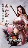 팡게임, 무협 MMORPG '신(辛)무협' 정식 출시...오픈 이벤트 진행