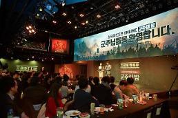 넥슨, '삼국지조조전 Online' 첫 유저 간담회 성황리 종료
