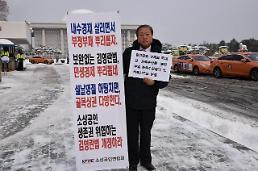 뿔난 소상공인, '김영란법 전면개정' 눈보라 속 1인 시위 5일째