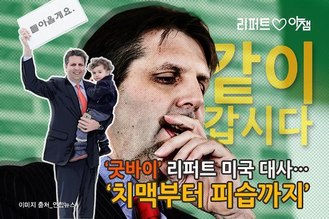 굿바이 리퍼트 미국 대사…치맥부터 피습까지
