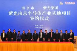 중국 반도체굴기…칭화유니 35조 반도체 공장 건설