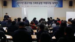 중기중앙회 서울, '스마트공장 지원사업' 설명회 개최
