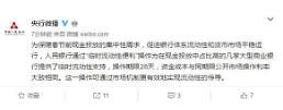 춘제 앞둔 중국 인민은행 돈풀기…한시적 지준율 인하란?